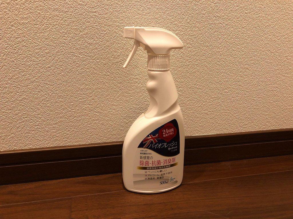 消毒スプレーの写真 消毒液ございますので、入所前に消毒へのご協力をお願いいたします。